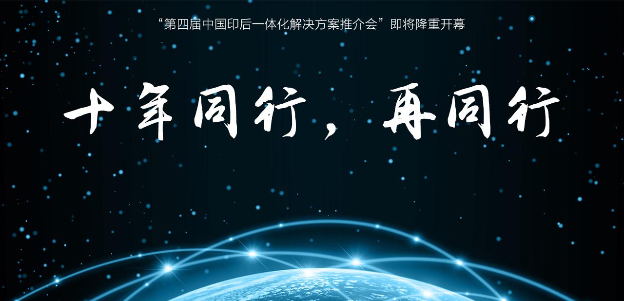 第四届中国印后一体化解决方案推介会