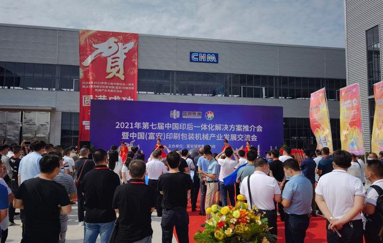 盛鼎集团第七届中国印后一体化解决方案推介会