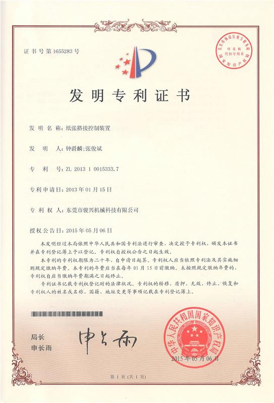 发明专利证书04