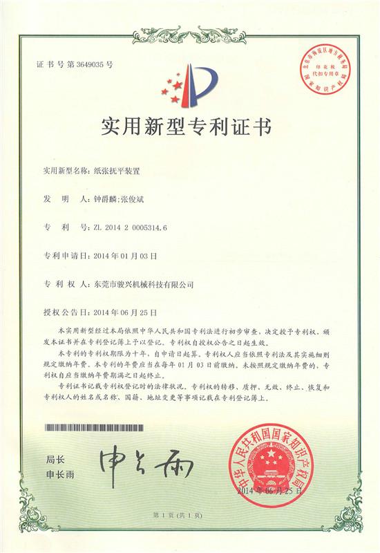 实用新型专利证书07