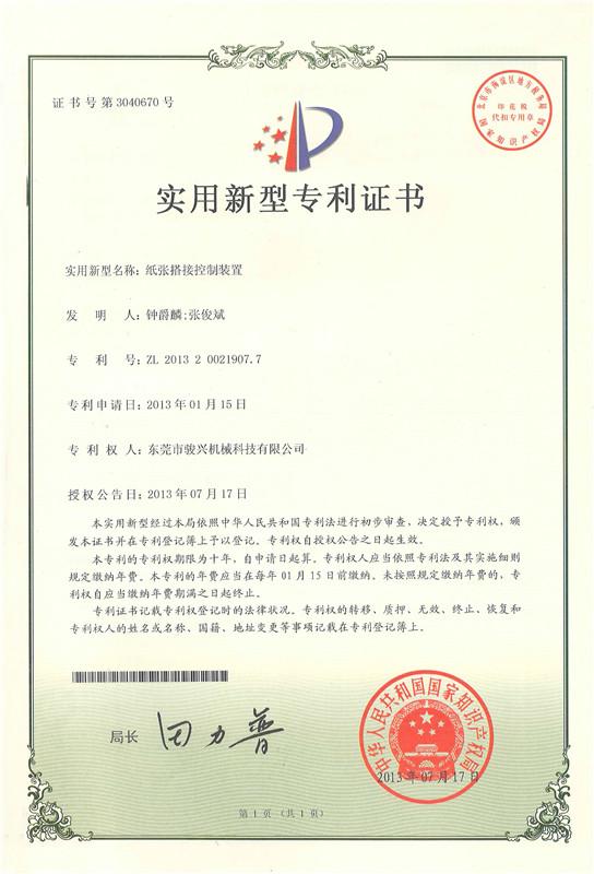 实用新型专利证书03