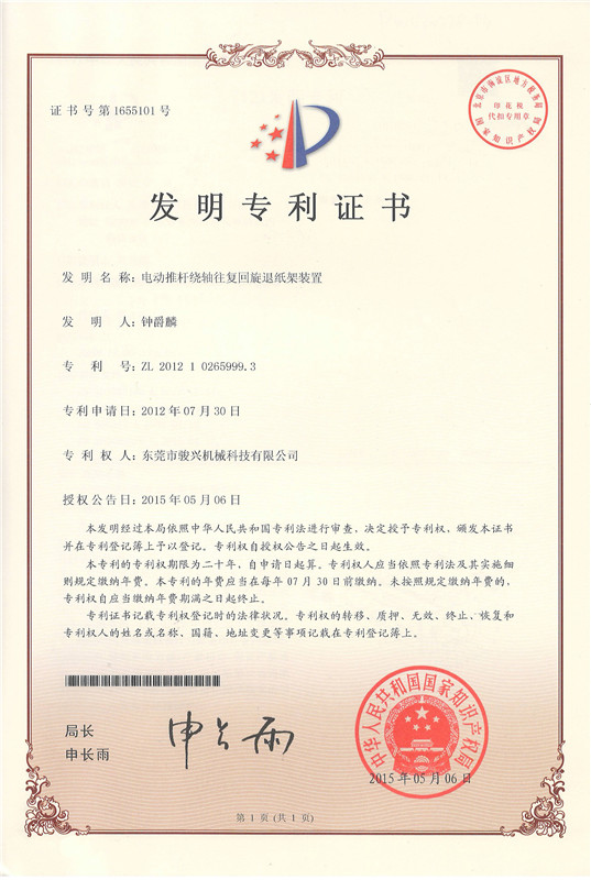 发明专利证书06