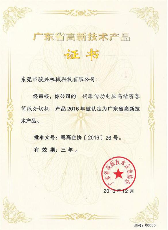 广东高新技术产品证书01