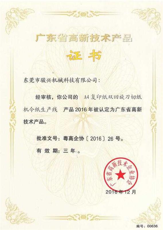 广东高新技术产品证书02