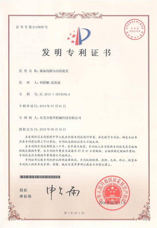 发明专利证书02