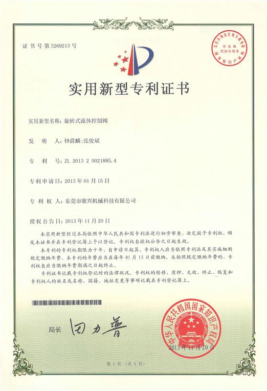 实用新型专利证书04
