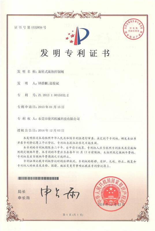 发明专利证书05