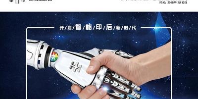 """长江机械:""""第四届中国印后一体化解决方案推介会""""我们出发啦!"""