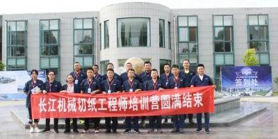 长江机械切纸工程师培训营第二期(山东站):热情山东 传承切纸价值文化