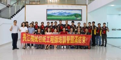 长江机械切纸工程师培训营第三期:升华使命 培育切纸工程师下一代接班人