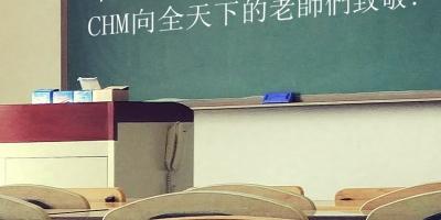 长江机械祝2019教师节快乐!