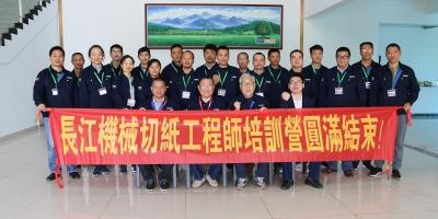 长江机械第六期切纸工程师培训营圆满结束!