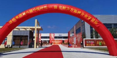 回顾 | 盛鼎集团2020年第六届中国印后一体化解决方案推介会圆满落幕!