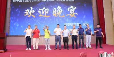 2021年第七届中国印后一体化解决方案推介会完美收官!
